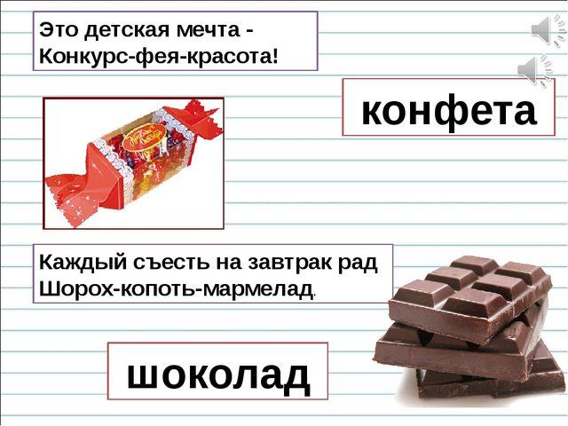 Это детская мечта - Конкурс-фея-красота! шоколад конфета Каждый съесть на зав...
