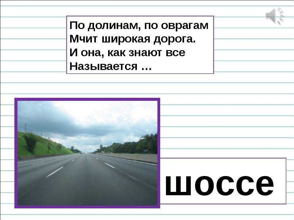 По долинам, по оврагам Мчит широкая дорога. И она, как знают все Называется …...