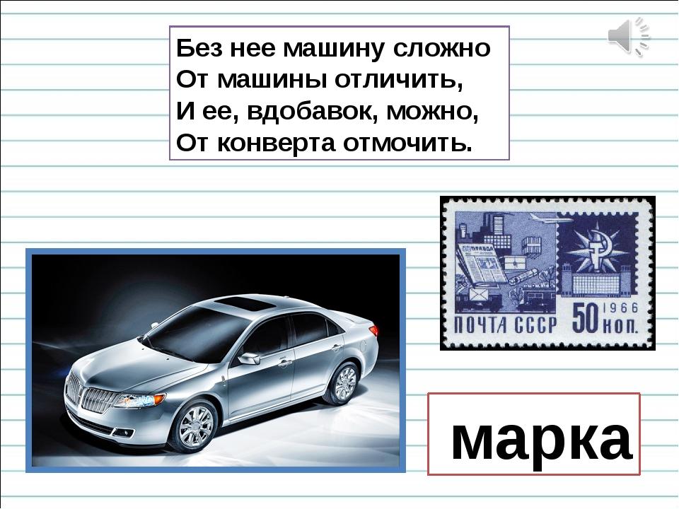 Без нее машину сложно От машины отличить, И ее, вдобавок, можно, От конверта...