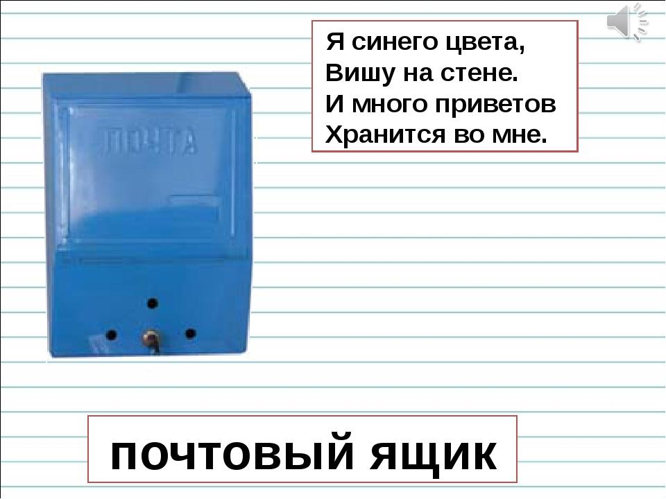 Я синего цвета, Вишу на стене. И много приветов Хранится во мне. почтовый ящик