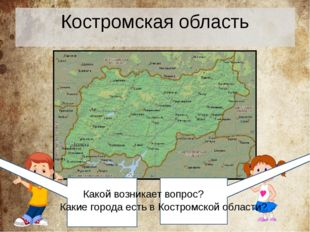 Костромская область Да, и сколько в ней городов! Миша, посмотри, какая больша