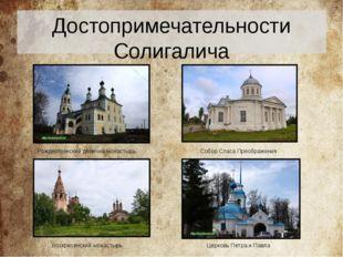 Рождественский девичий монастырь Воскресенский монастырь Собор Спаса Преображ