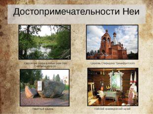 Кауровские озера в пойме реки Неи Солтановского с/п Церковь Спиридона Тримифу