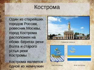 Кострома Один из старейших городов России, ровесник Москвы, город Кострома ра