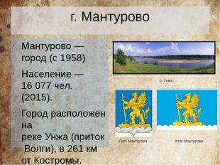 г. Мантурово Мантурово— город (с1958) Население— 16077чел. (2015). Город