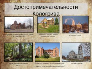 Кологривский краеведческий музей имени Г.А.Ладыженского Успенский собор Зап