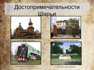 Свято-Никольский храм Шарьинский краеведческий музей Паровоз-памятникП36-014