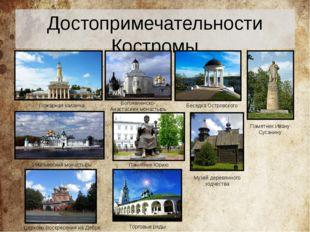 Достопримечательности Костромы Пожарная каланча Ипатьевский монастырь Торговы