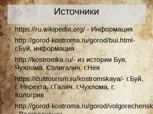 Источники https://ru.wikipedia.org/ - Информация http://gorod-kostroma.ru/gor