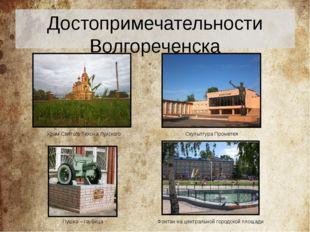 Храм Святого Тихона Лухского Пушка – гаубица Скульптура Прометея Фонтан на це