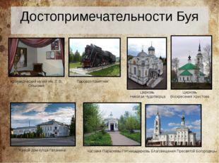 Краеведческий музей им. Т. В. Ольховик Паровоз-памятник Жилой дом купца Галан