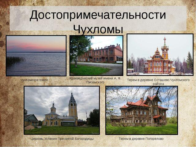 Терем в деревне Погорелово Церковь Успения Пресвятой Богородицы Чухломское оз...
