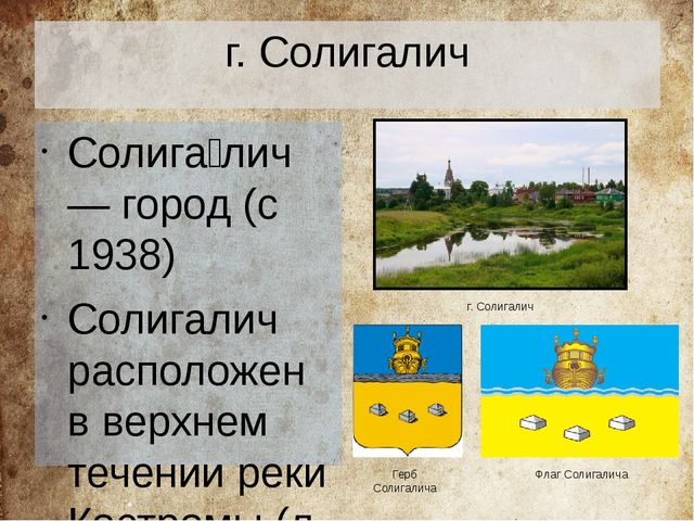 г. Солигалич Солига́лич— город (с 1938) Солигалич расположен в верхнем теч...