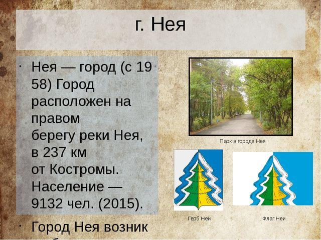 г. Нея Нея—город(с1958) Город расположен на правом берегуреки Нея, в 237...