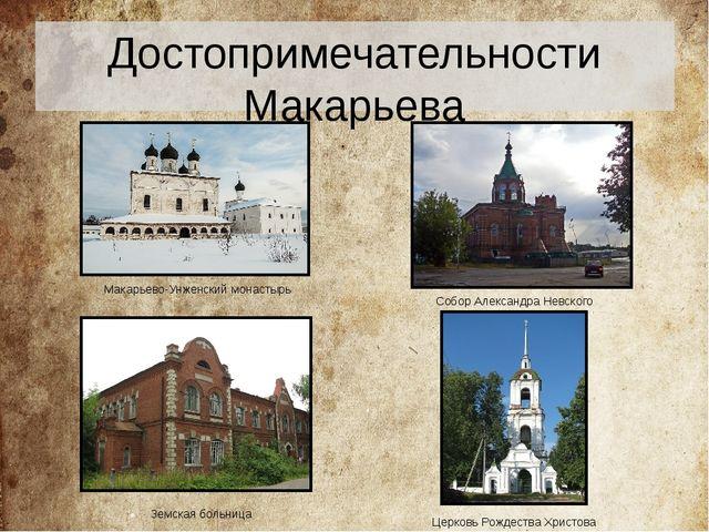 Макарьево-Унженский монастырь Собор Александра Невского Земская больница Церк...