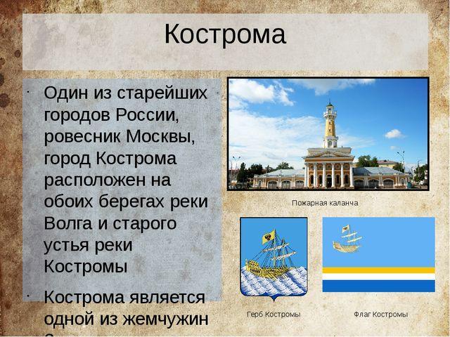 Кострома Один из старейших городов России, ровесник Москвы, город Кострома ра...