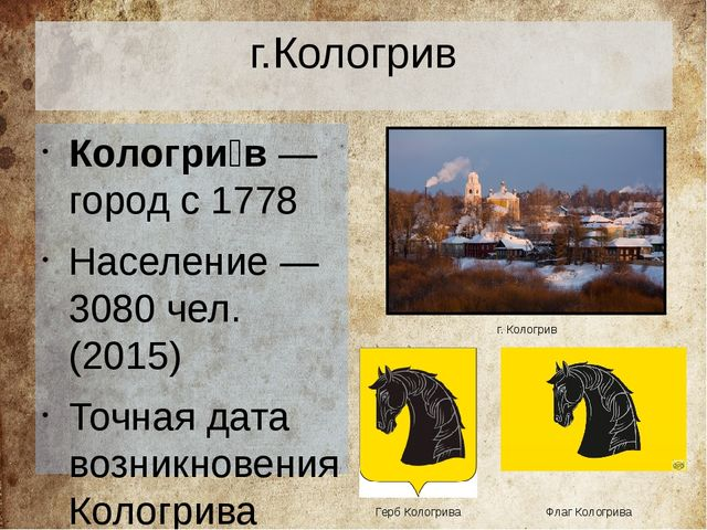 г.Кологрив Кологри́в— город с1778 Население— 3080 чел. (2015) Точная дата...