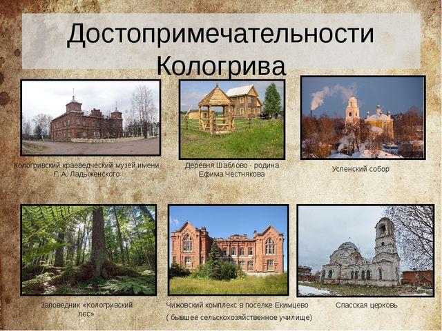 Кологривский краеведческий музей имени Г.А.Ладыженского Успенский собор Зап...