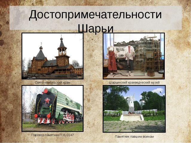 Свято-Никольский храм Шарьинский краеведческий музей Паровоз-памятникП36-014...