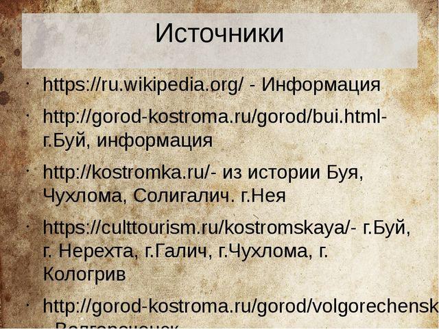 Источники https://ru.wikipedia.org/ - Информация http://gorod-kostroma.ru/gor...