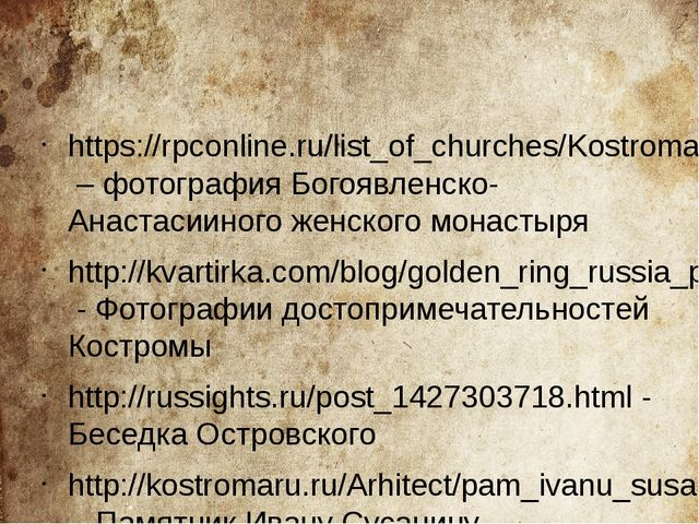 https://rpconline.ru/list_of_churches/Kostroma/smolenskaya-tserkov-v-kostrom...