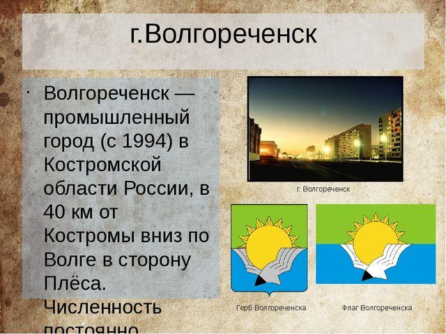 г.Волгореченск Волгореченск— промышленный город (с 1994) в Костромской облас...