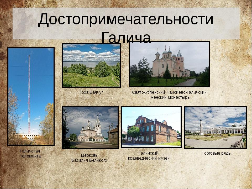 Гора Балчуг Свято-Успенский Паисиево-Галичский женский монастырь Галичский кр...