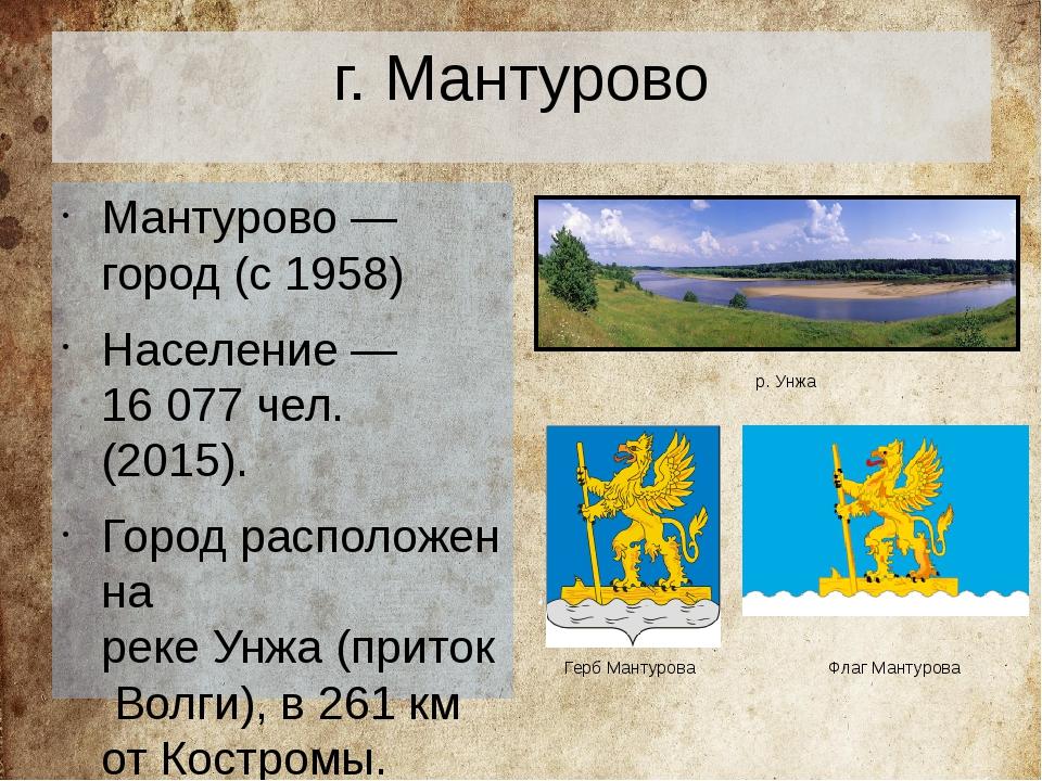 г. Мантурово Мантурово— город (с1958) Население— 16077чел. (2015). Город...