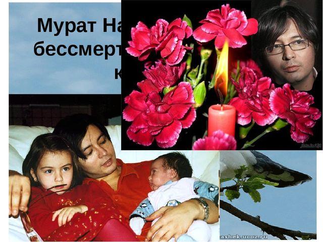 Мурат Насыров шагнул в бессмертие из окна своей квартиры
