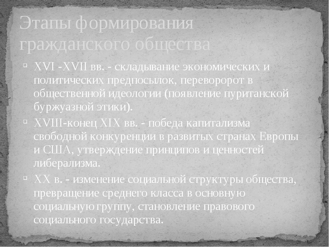 XVI -XVII вв. - складывание экономических и политических предпосылок, перевор...