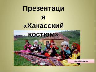 Колб Никита Презентация «Хакасский костюм»