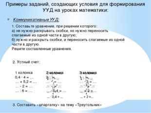 Примеры заданий, создающих условия для формирования УУД на уроках математики: