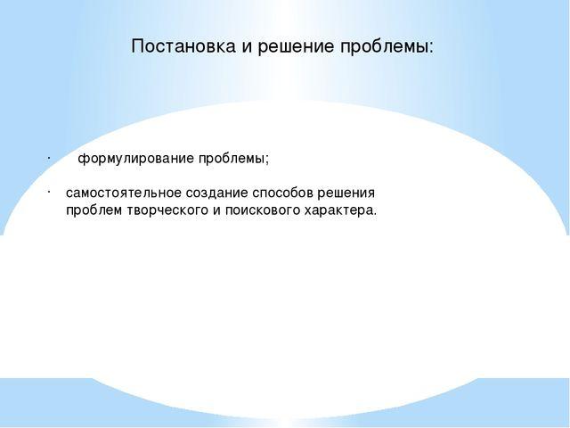 формулирование проблемы; самостоятельное создание способов решения проблем т...