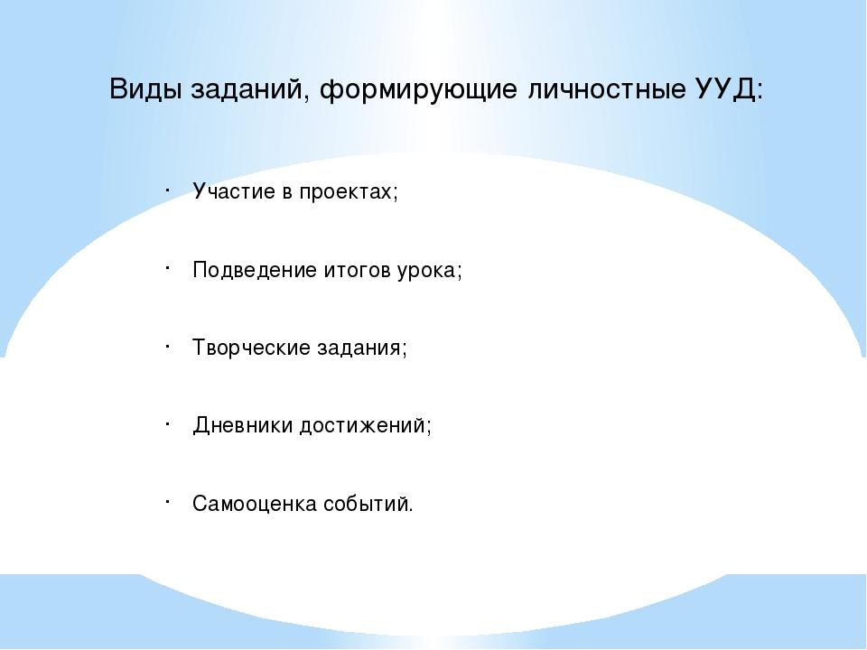 Виды заданий, формирующие личностные УУД: Участие в проектах; Подведение итог...