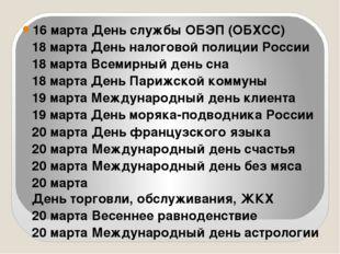 16 марта День службы ОБЭП (ОБХСС) 18 марта День налоговой полиции России 18