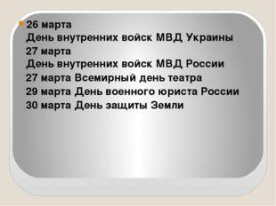 26 марта День внутренних войск МВД Украины 27 марта День внутренних войск МВ