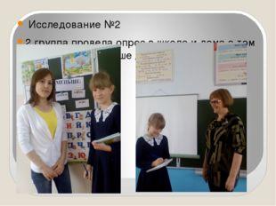 Исследование №2 2 группа провела опрос в школе и дома о том какие подарки лу