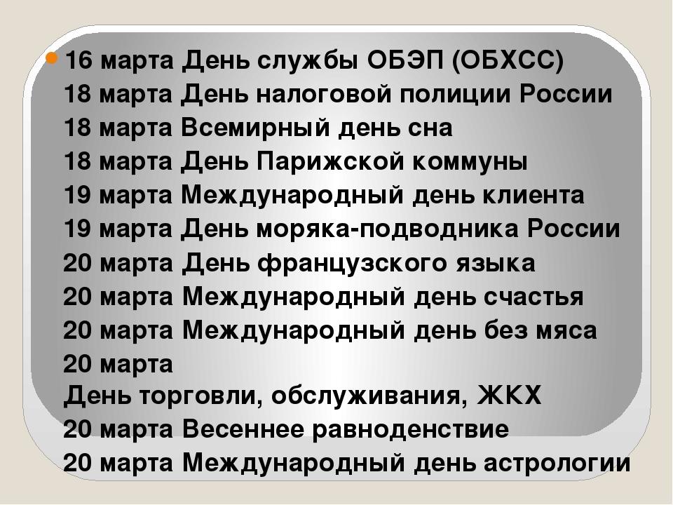 16 марта День службы ОБЭП (ОБХСС) 18 марта День налоговой полиции России 18...