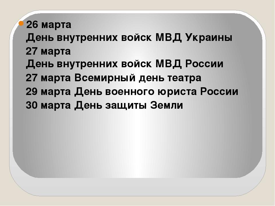 26 марта День внутренних войск МВД Украины 27 марта День внутренних войск МВ...
