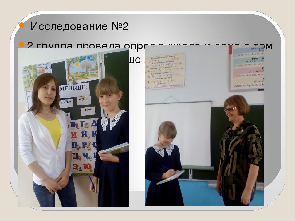 Исследование №2 2 группа провела опрос в школе и дома о том какие подарки лу...