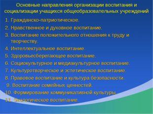 Основные направления организации воспитания и социализации учащихся общеобраз