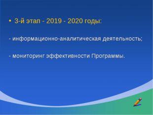 3-й этап - 2019 - 2020 годы: - информационно-аналитическая деятельность; - мо