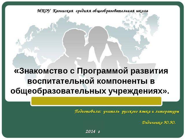 «Знакомство с Программой развития воспитательной компоненты в общеобразовате...