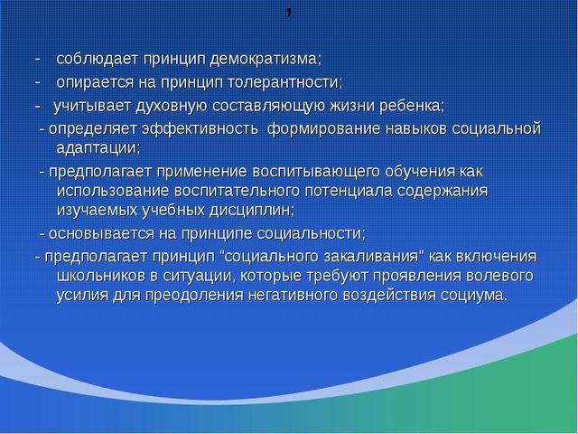 , соблюдает принцип демократизма; опирается на принцип толерантности; - учиты...