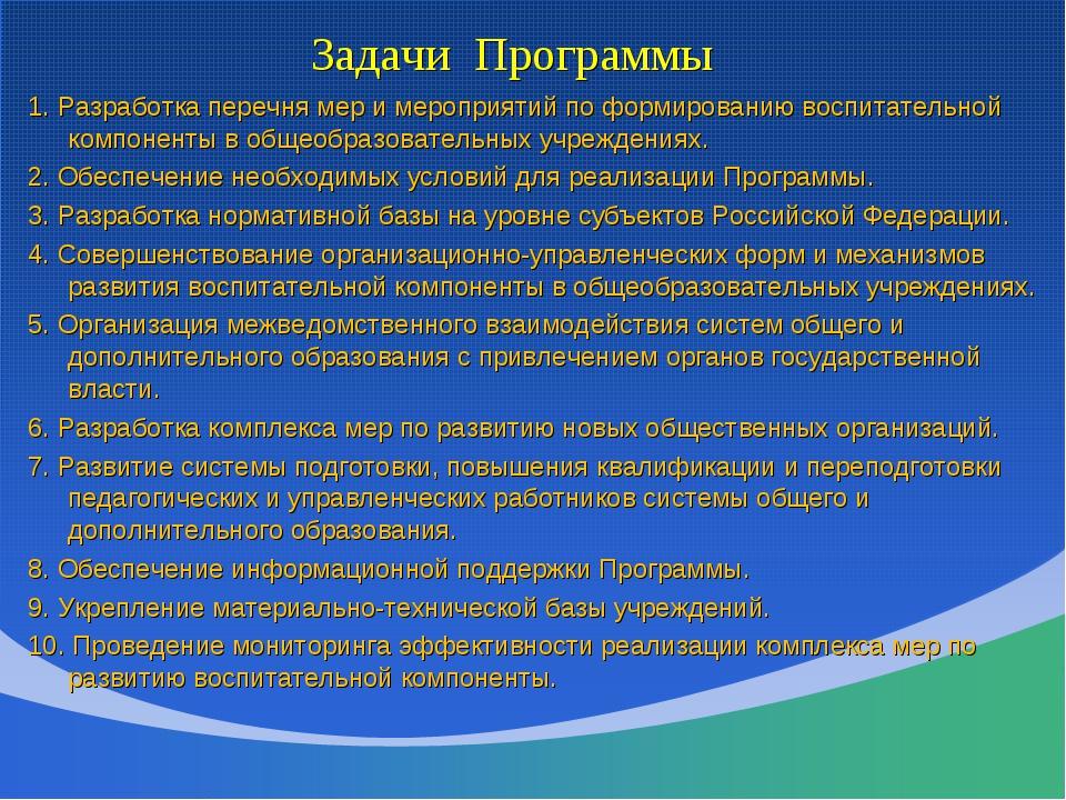 1. Разработка перечня мер и мероприятий по формированию воспитательной компон...