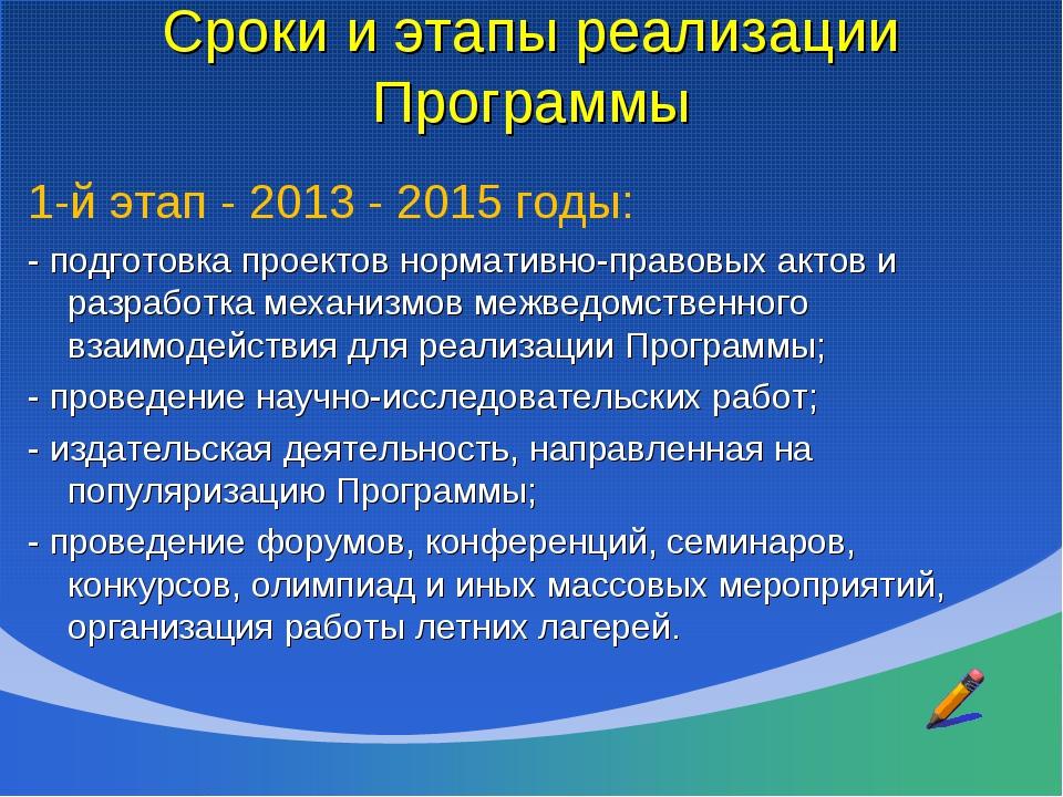 Сроки и этапы реализации Программы 1-й этап - 2013 - 2015 годы: - подготовка...