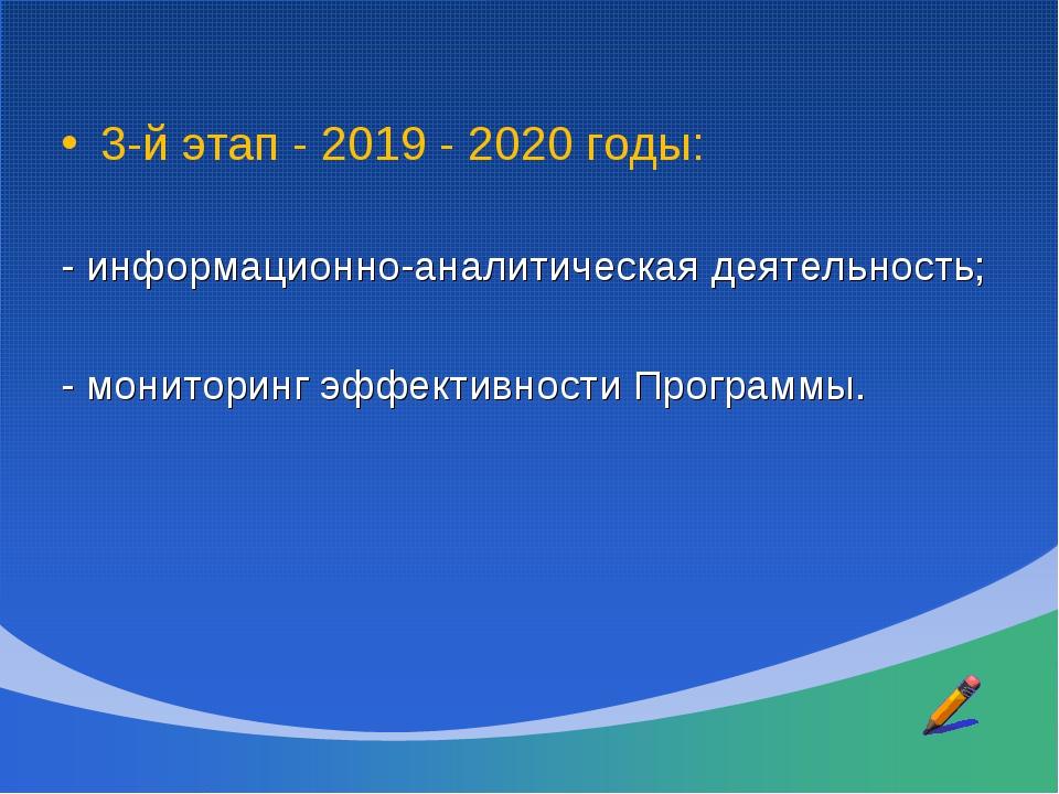 3-й этап - 2019 - 2020 годы: - информационно-аналитическая деятельность; - мо...