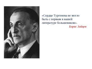 «Сердце Тургенева не могло быть с первым в нашей литературе большевиком». Бор