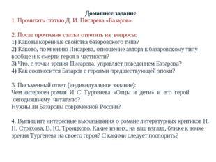 Домашнее задание 1. Прочитать статью Д. И. Писарева «Базаров». 2. После прочт