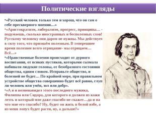 «Русский человек только тем и хорош, что он сам о себе прескверного мнения…»